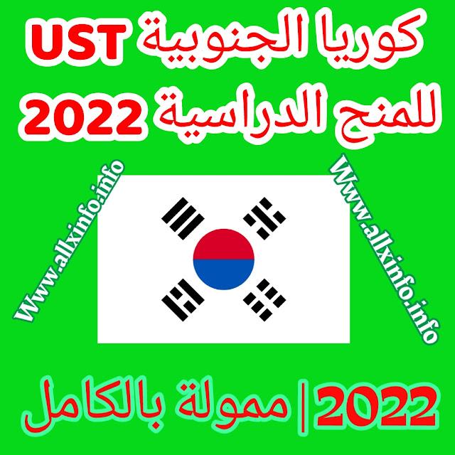 UST كوريا الجنوبية للمنح الدراسية 2022 | ممول بالكامل