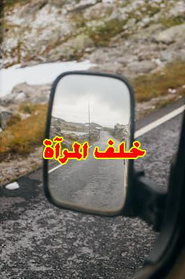 خَلف المِرآة