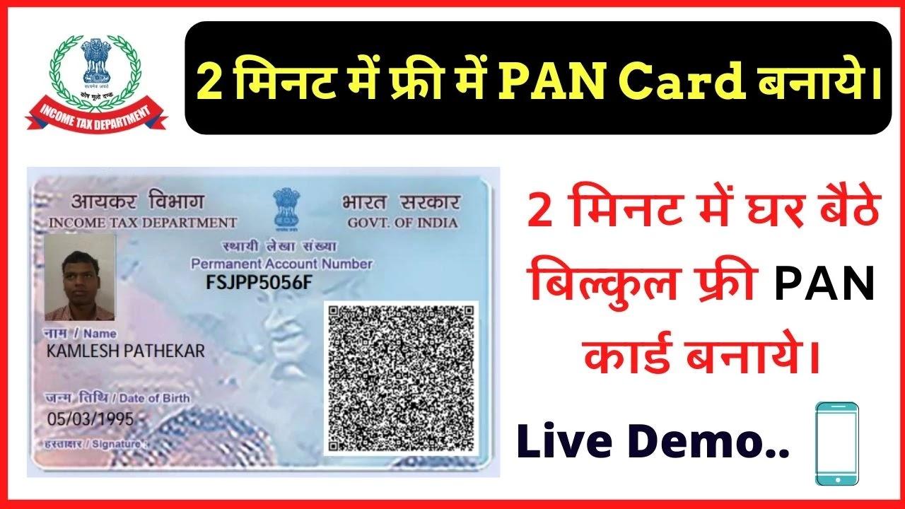 Pan Card Kaise Banaye, Pan Card Kaise Banaye In Hindi, pan card kaise Banaye Online in hindi, Pan Card Kaise Banaye Youtube, Free Me Pan Card Kaise Banaye, Ghar Baithe Pan Card Kaise Banaye, Pan Card Kaise Banaye Online in hindi