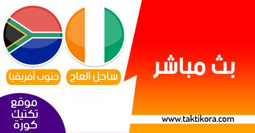 مشاهدة مباراة ساحل العاج وجنوب إفريقيا بث مباشر 24-06-2019 كأس الأمم الأفريقية