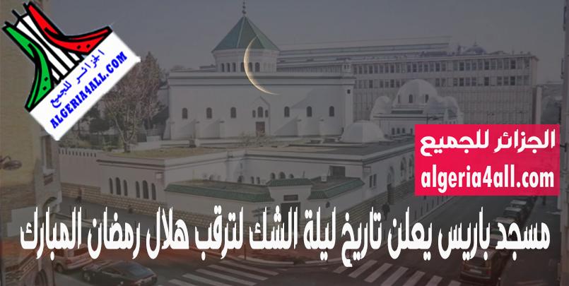 مسجد باريس يعلن تاريخ ليلة الشك لترقب هلال رمضان المبارك,Quand est le premier ramadan en France?