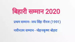 बिहारी पुरस्कार सूची 2020 | Bihari award list 2020