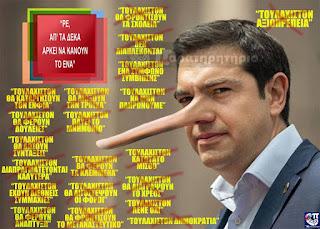 Ξεδιάντροπο δούλεμα ΣΥΡΙΖΑ: «Ο λαός ενέκρινε τη φορολογική μας πολιτική!»