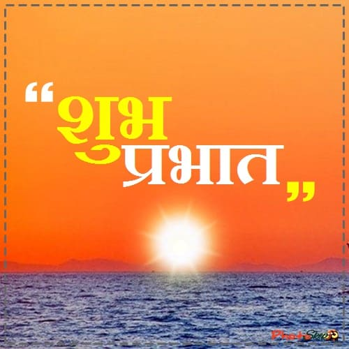 सुप्रभात, शुभप्रभात, good morning in hindi, images, photo, suprabhat, shubh prabhat, marathi