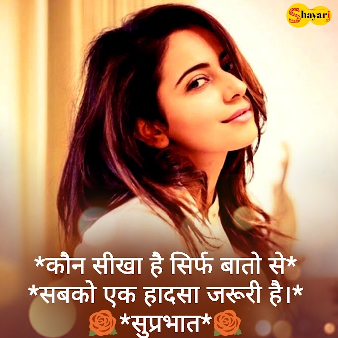 Good morning whatsapp status shayari, hindi shayari, morning shayari,