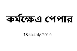 Karmasangsthan কর্মসংস্থান epaper in bengali this week pdf