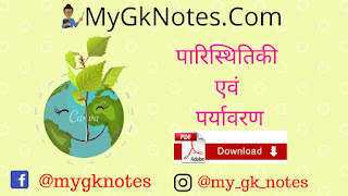 Environment And Ecology PDF in Hindi
