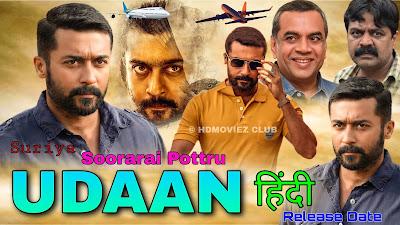 Soorarai Pottru (Udaan) Full Movie Hindi Dubbed Download Filmyzilla