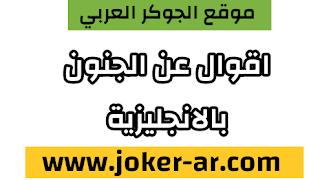 اجمل الاقوال المجنونة بالانجليزية مقولات جديدة بالانجليزي ضحك و جنون 2021 - الجوكر العربي