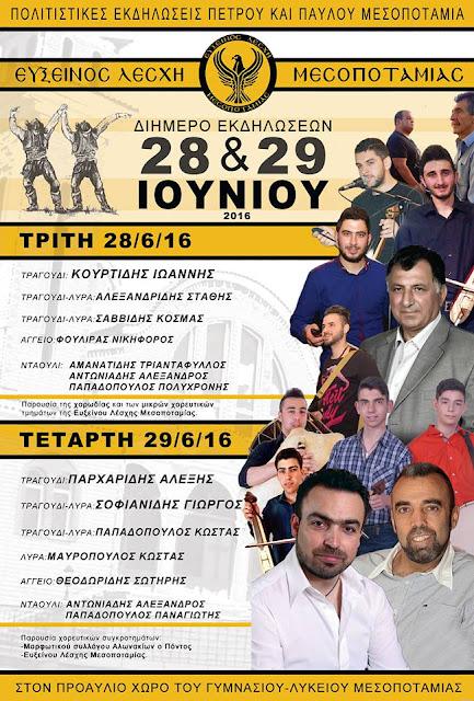 Διήμερο Ποντιακών Πολιτιστικών εκδηλώσεων από την Εύξεινο Λέσχη Μεσοποταμίας