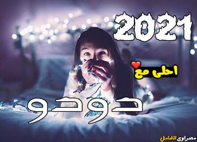 2021 احلى مع دودو