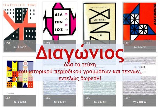 «Διαγώνιος» - Δωρεάν όλα τα τεύχη του περιοδικού για τα γράμματα και τις τέχνες