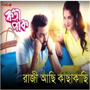 Raji Achi Lyrics (রাজি আছি) Raj Barman   Paayel   Saurav