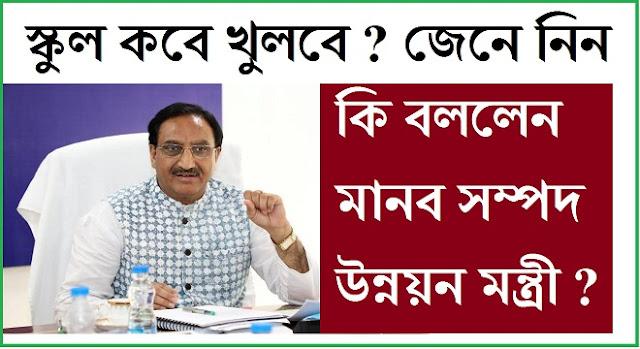 when school will open HRD minister ramesh pokhriyal nishank said