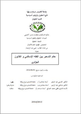 مذكرة ماستر: حكم التسعير بين الفقه الإسلامي والقانون الجزائري PDF