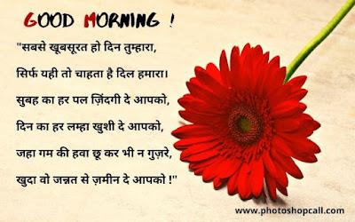 good-morning-image-with-shayari