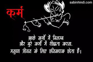 bhagavad gita karma quotes in hindi