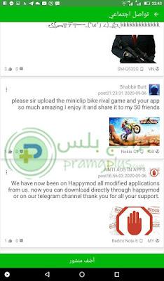 التواصل الأجتماعي برنامج Happy Mod