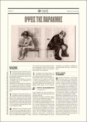 Εφημερίδα της Καστοριάς | ΟΔΟΣ