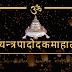 श्रीयन्त्रपादोदकमाहात्म्य | Shri Yantra Paadodakam |