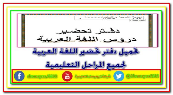 تحميل دفتر تحضير اللغة العربية كامل لجميع المراحل التعليمية PDF