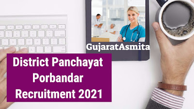 District Panchayat Porbandar Recruitment 2021 For Staff Nurse And Other Post