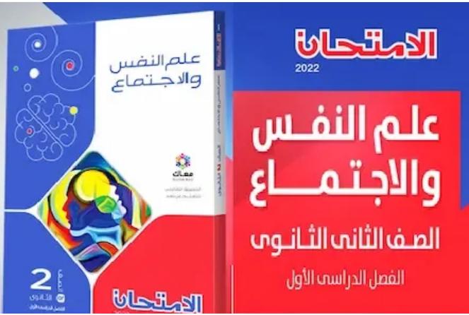 تحميل كتاب الامتحان فى علم النفس والاجتماع للصف الثانى الثانوى ترم اول 2022 pdf
