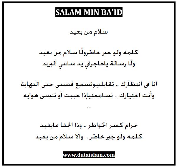 Salamin Ba'id teks lirik arab nasida ria