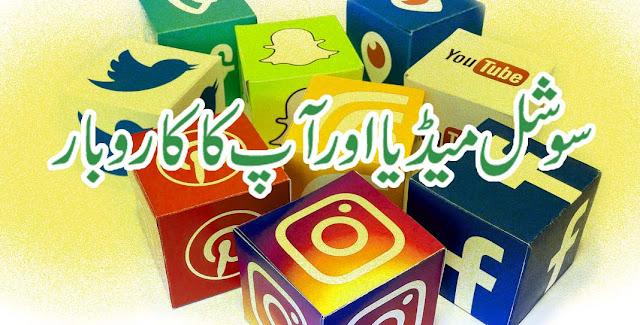 Social media in urdu