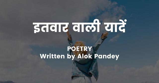 इतवार वाली यादें - (POETRY) written by Alok Pandey.jpg