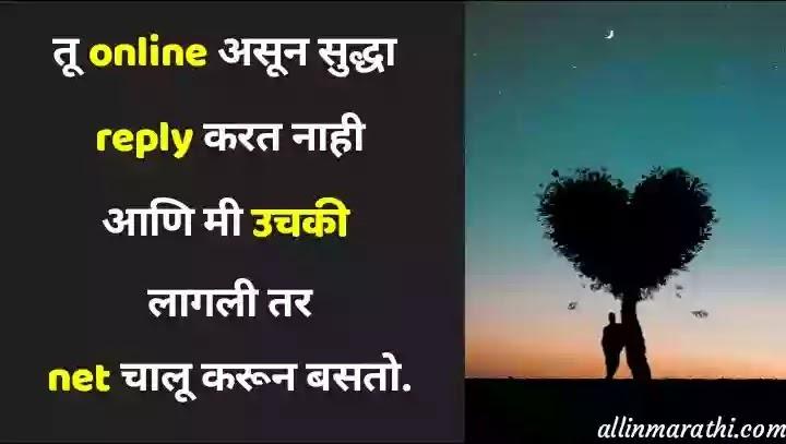 Marathi sad status for whatsapp