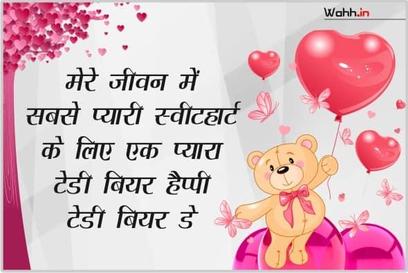 teddy day poem in hindi