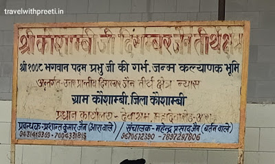 जैन मंदिर कौशांबी - Jain Temple Kaushambi / कौशांबी की यात्रा