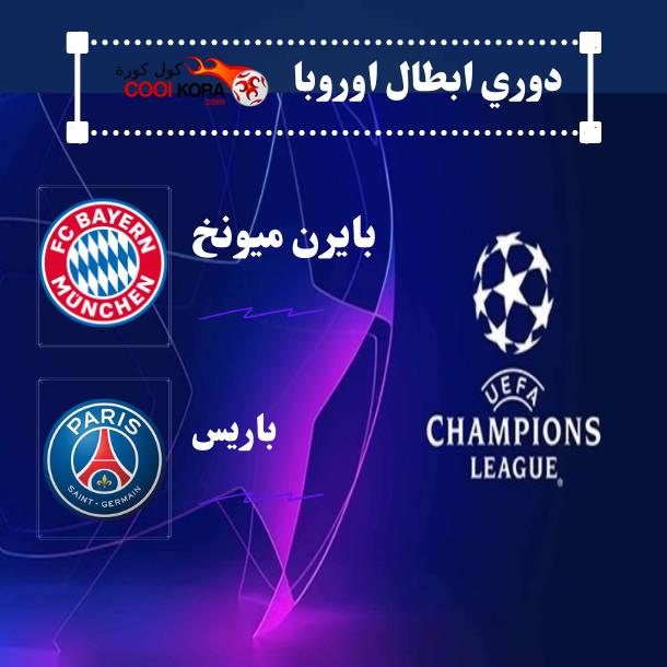 تعرف على التشكيل المتوقع لمباراة باريس سان جيرمان أمام بايرن ميونخ في دوري أبطال أوروبا والقنوات الناقلة