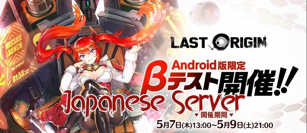 Last Origin Japanese server