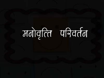मनोवृत्ति परिवर्तन   मनोवृत्ति परिवर्तन की प्रक्रिया   Attitudinal Change Process in Hindi