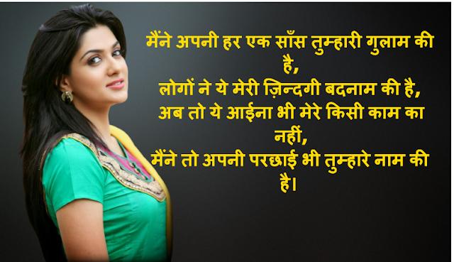 Main ne Apni Har Saans Tumhari Gulam ki hai, Hindi Love Poetry