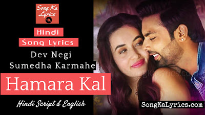 hamara-kal-lyrics