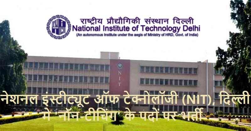 NIT Delhi jobs 2019 | Non-Teaching Recruitment | Free Job Alert 2020