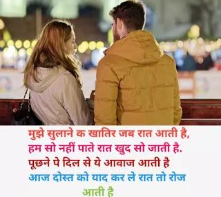 Good Night Shayari For Love