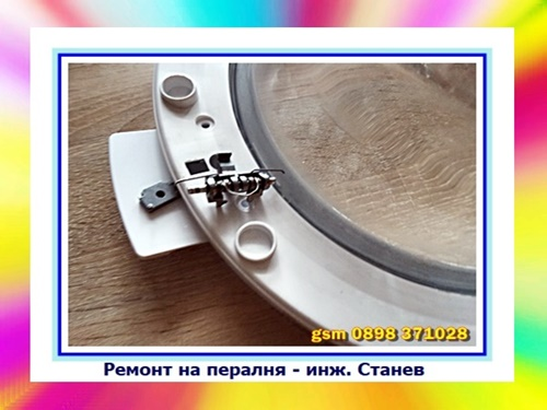 Ремонт на перални, Ремонт на перални в неделя, Пералнята блокира, Ключалка на пералня, Блокировка на пералня, Ремонт на пералня,