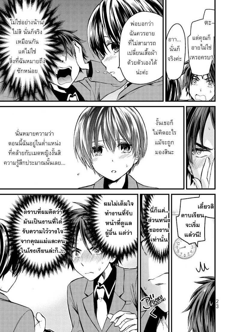 Ojousama no Shimobe - หน้า 26