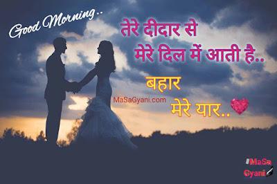 good morning hindi pyar