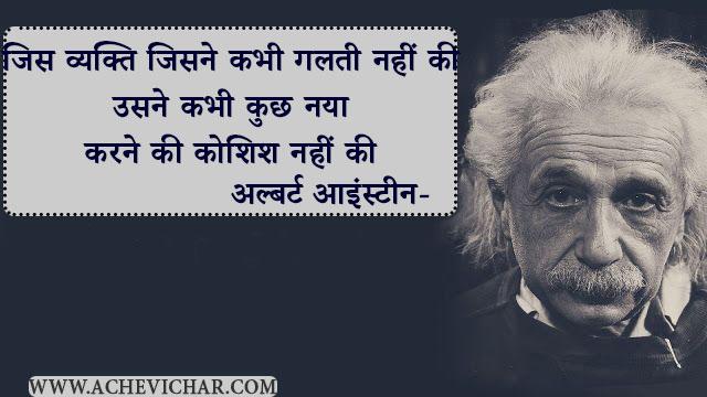 अल्बर्ट आइंस्टीन के अनमोल विचार - Albert Einstein Quotes in Hindi