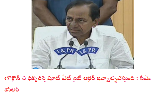 cm-kcr-announces-stricter-lockdown-in-telangana.png (551×331)