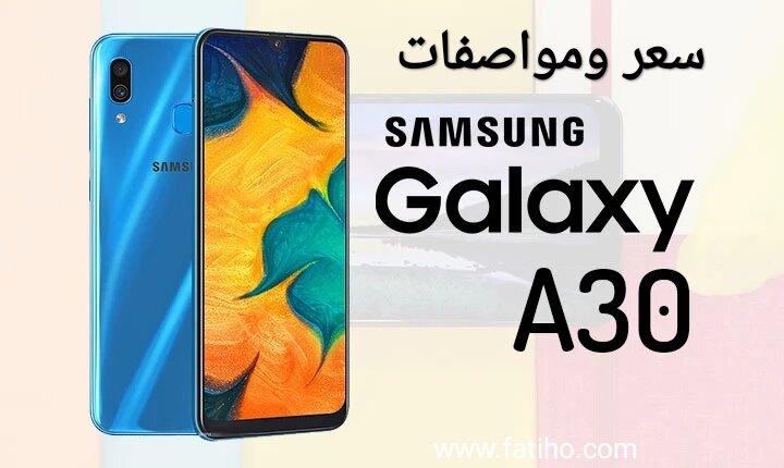 سعر و مواصفات سامسونج Samsung Galaxy A30