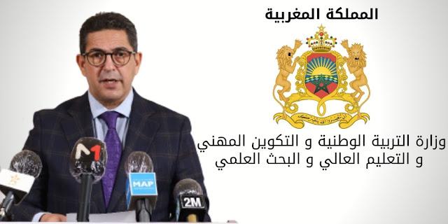 بلاغ جديد وهام من وزارة التربية الوطنية والتكوين المهني 01.04.2021
