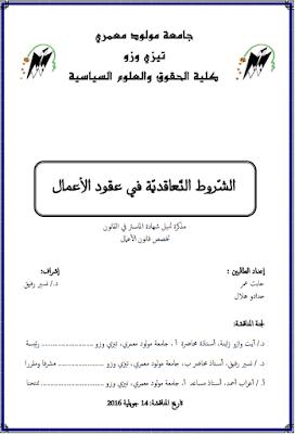 مذكرة ماستر: الشروط التعاقدية في عقود الأعمال PDF
