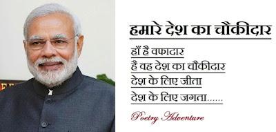 Poem on Narendra Modi, Narendra Modi Par Kavita, Narendra Modi Poem Hindi, नरेंद्र मोदी पर कविता