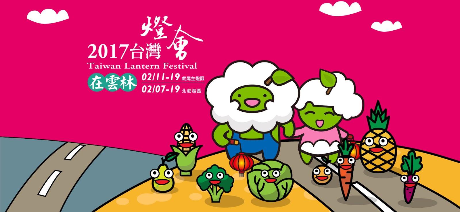 不斷更新-2017台灣燈會在雲林!! 活動與全攻略搶先看,虎尾主燈區已閉幕/北港燈區延展至4月20日 開燈時間為每周五、六、日(包括228連假和清明連假)晚上6點至9點